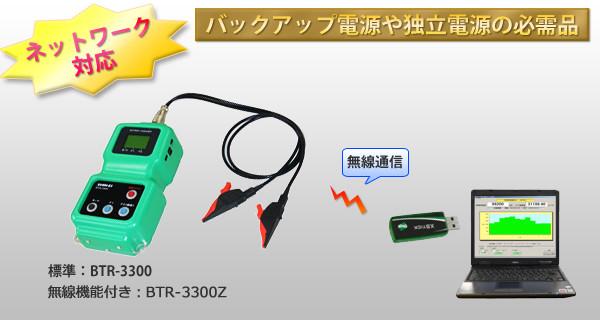 鉛電池のバッテリーテスタ