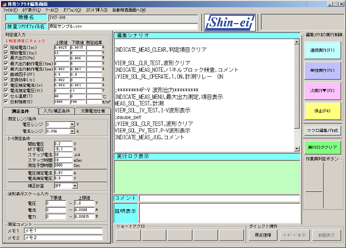 検査シナリオ作成・シナリオデバック実行