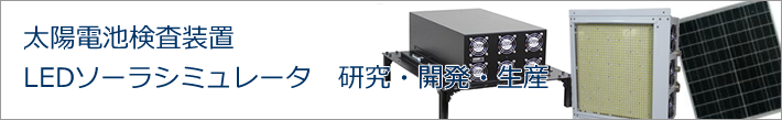 太陽電池検査装置の研究・開発・生産