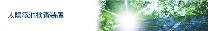 太陽電池検査装置