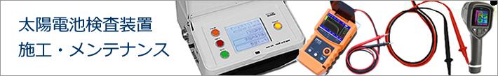 太陽電池検査装置の施工・メンテナンス