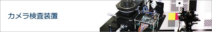 カメラのフォーカス自動調整、性能検査、ゴミシミ検査装置