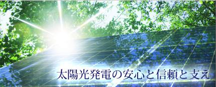 太陽光発電をトータルサポート