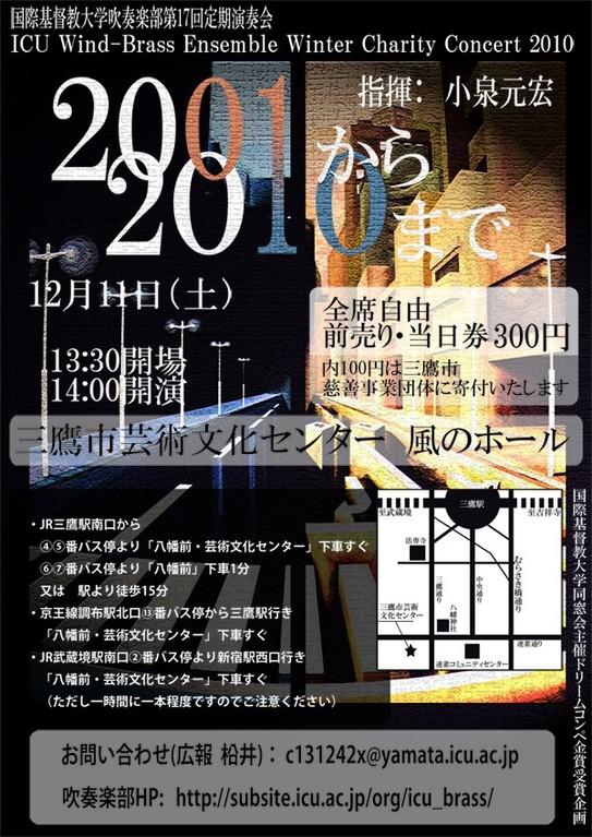 第十七回(2010冬)