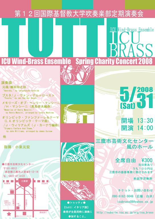 第十二回(2008春)