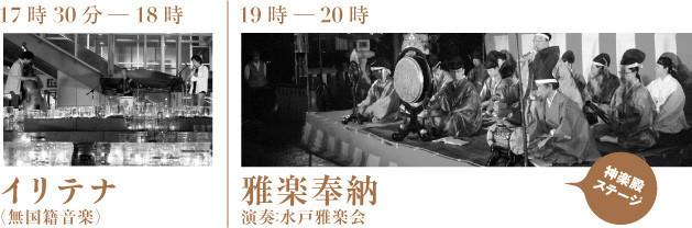 イリテナ(無国籍音楽)/雅楽奉納(演奏:水戸雅楽会)