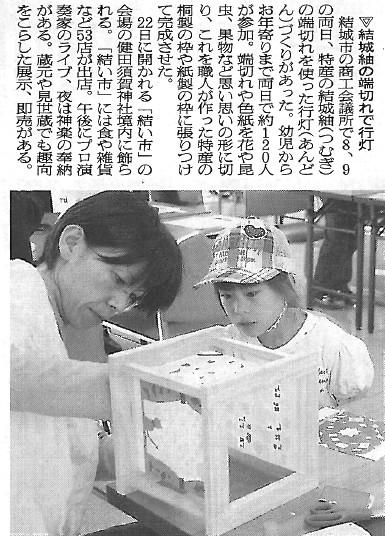 2011年10月10日茨城新聞「結城紬の端切れで行灯」