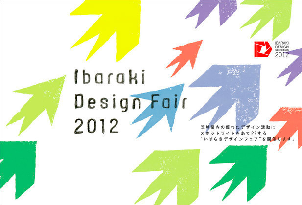 いばらきデザインフェア2012