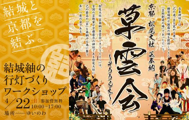 結城と京都を結ぶワークショップ