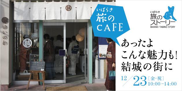 いばらき旅のカフェ