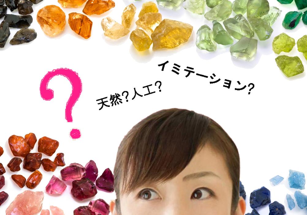 天然宝石とイミテーションの違いって何?本物と偽物?