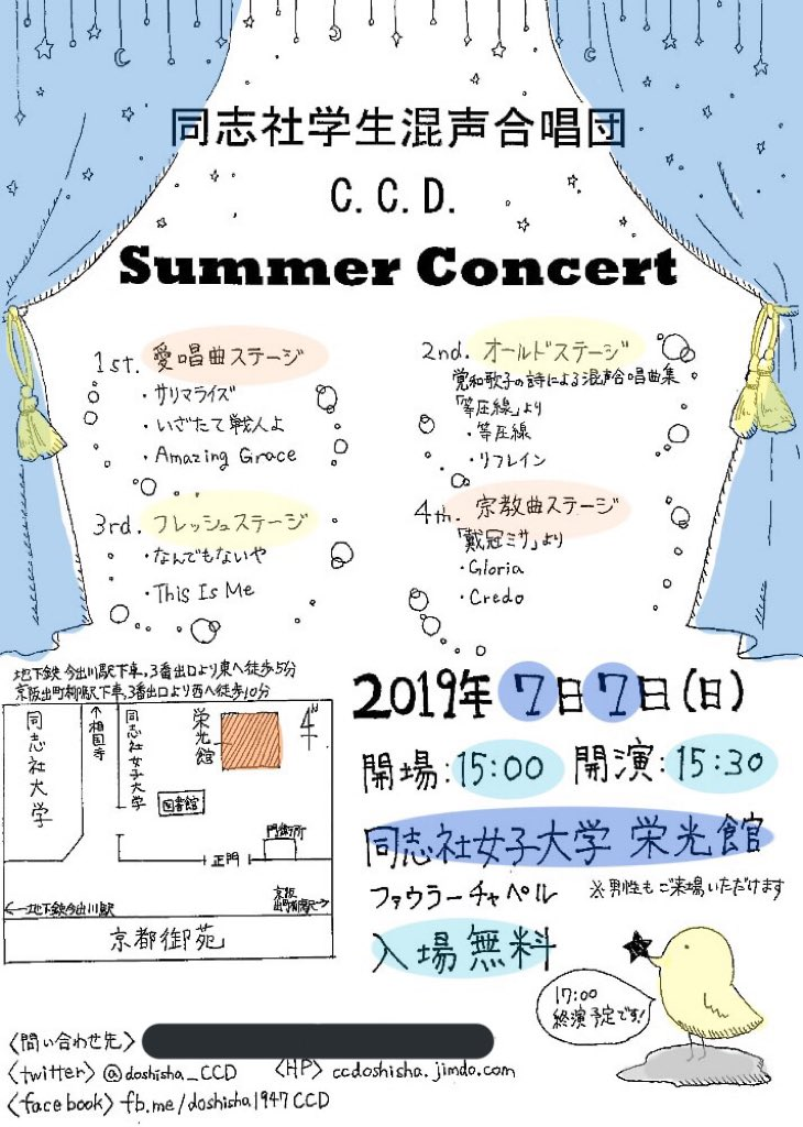 同志社大学混声合唱団C.C.D. Summer Concert