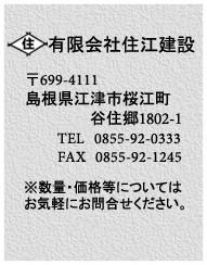 ホンモロコ養殖、販売~有限会社住江建設