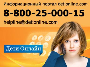 Линия помощи Дети онлайн