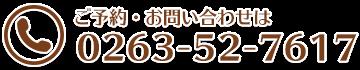 ご予約・お問い合わせは 0263-52-7617