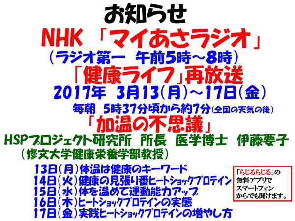 NHK「マイあさラジオ」健康ライフ再放送 - HSP研究者 伊藤要子の ...
