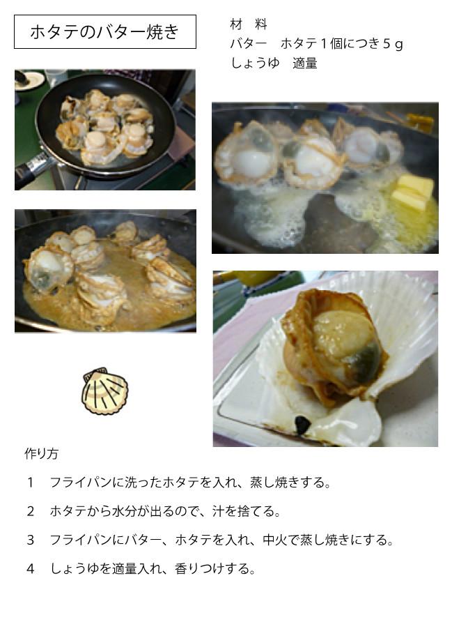 ホタテのレシピ2
