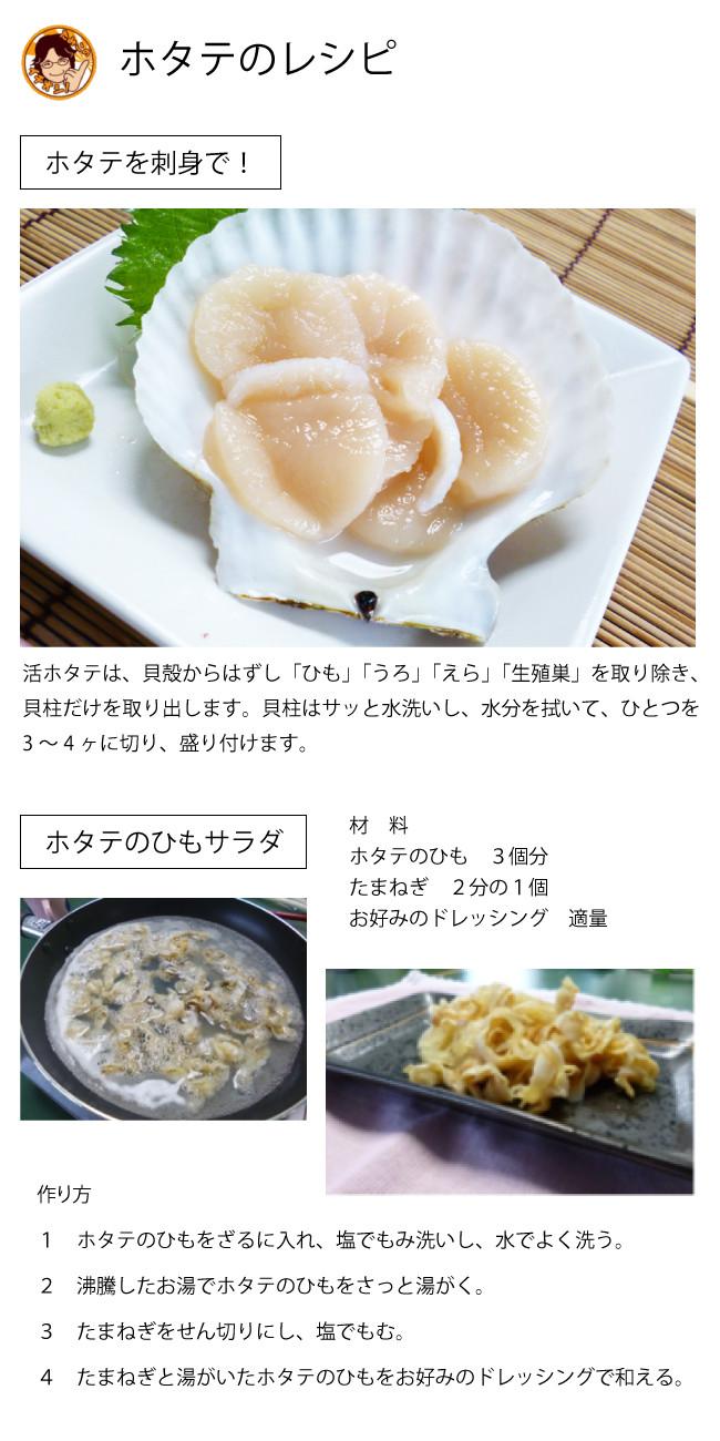 ホタテのレシピ