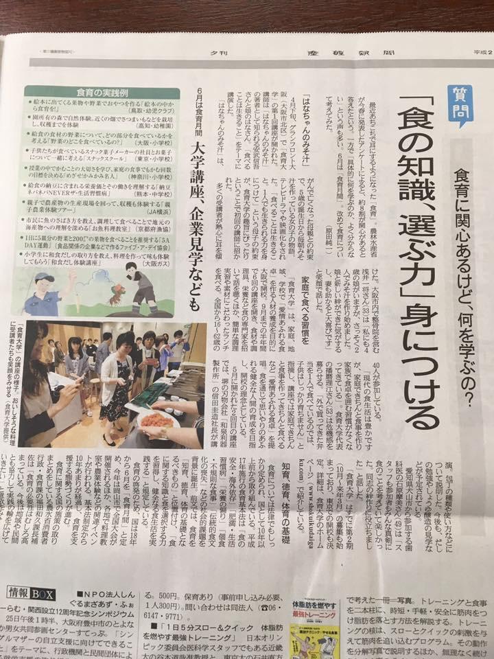 20170613_産経新聞 夕刊