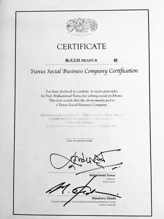 食育大学は日本で12番目のソーシャルビジネスとして認定されました