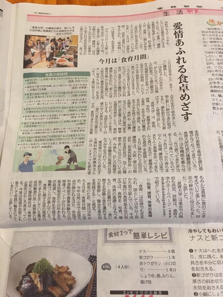 20170621_産経新聞朝刊 東京版