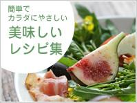 山口晴子の美味しいレシピ集