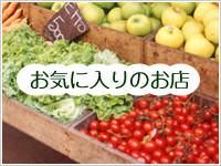 山口晴子のお気に入りのお店