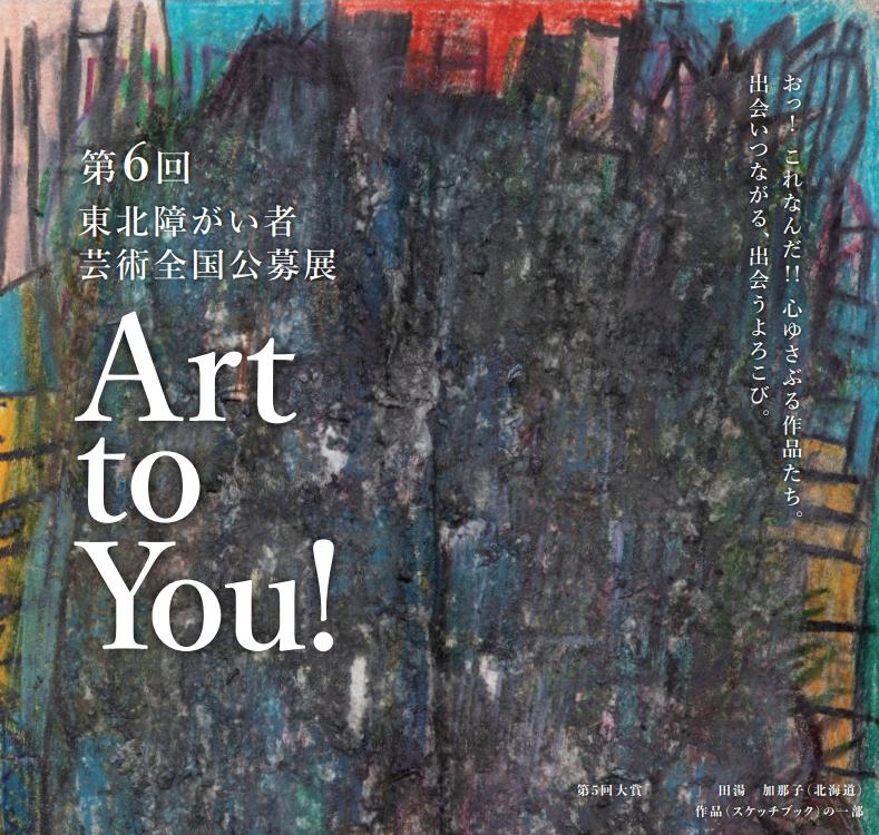 第5回展 大賞「    」 田湯 加那子(北海道) 作品(スケッチブック)の一部