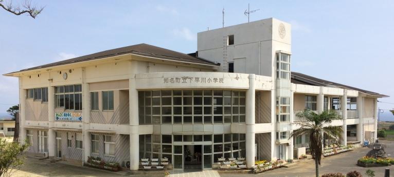 下平川小学校