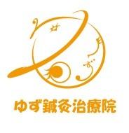 ゆず鍼灸治療院ロゴ