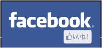 山本整体Facebookページ