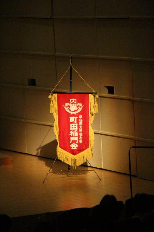 町田稲門会旗