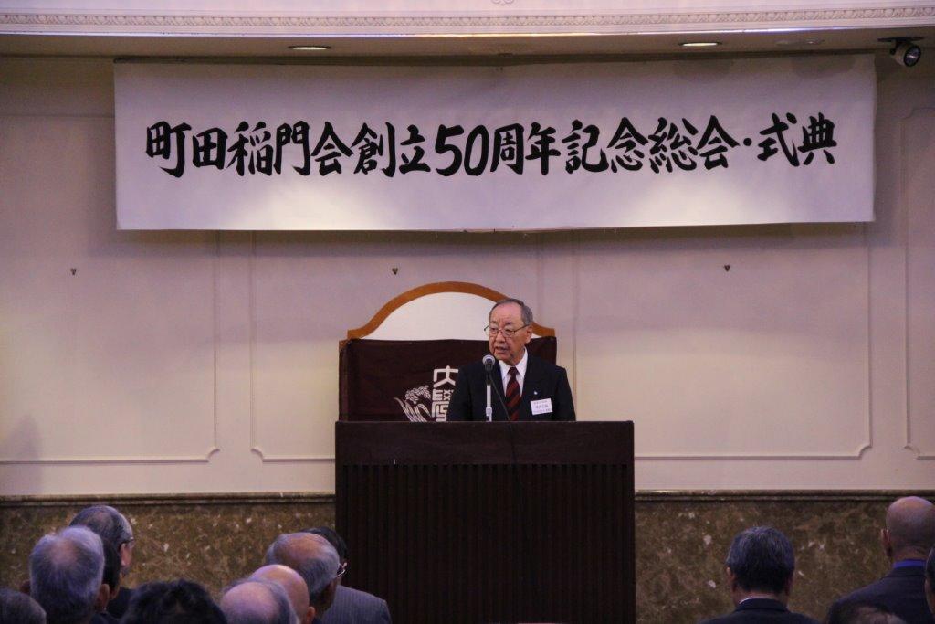 2016 創立50周年記念総会