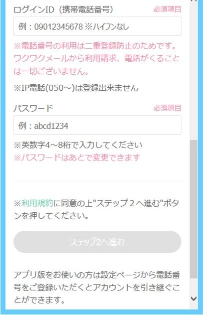 ワクワクメール 登録入力画面