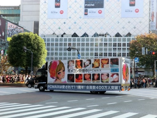 PCMAX トラック広告