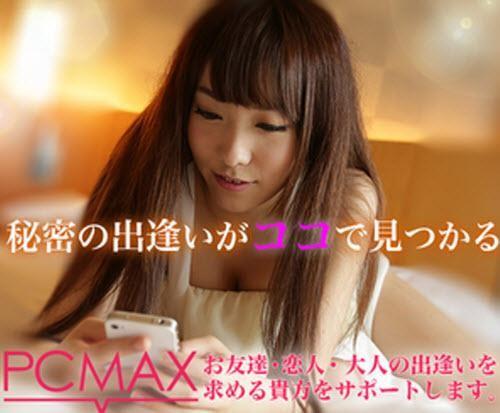PCMAX 宣伝写真