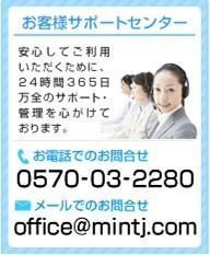 ミントC!Jメールサポートセンター1