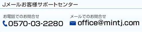 ミントC!Jメールサポートセンター2