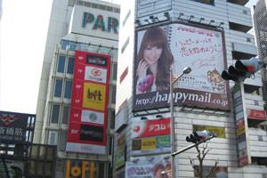 ハッピーメール ビルボード広告