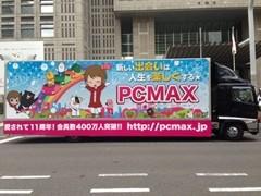 トラック広告2