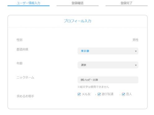 ハッピーメール 登録入力画面