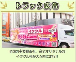 イクヨクルヨ トラック広告