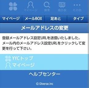 YYC 登録入力画面