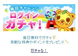 ミントC!Jメール宣伝2
