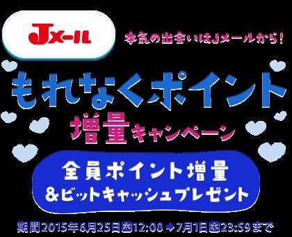ミントC!Jメール 宣伝