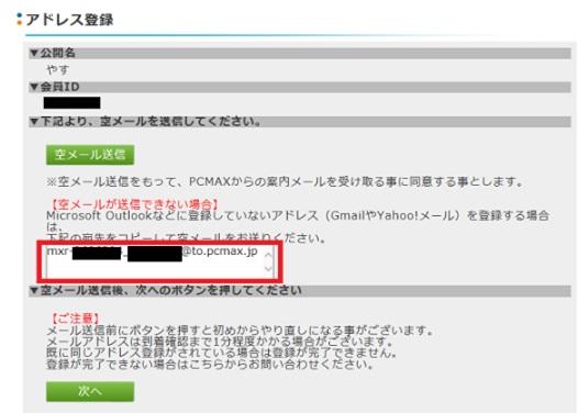 PCMAX 登録入力画面