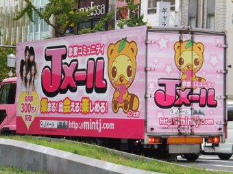 ミントC!Jメール トラック広告