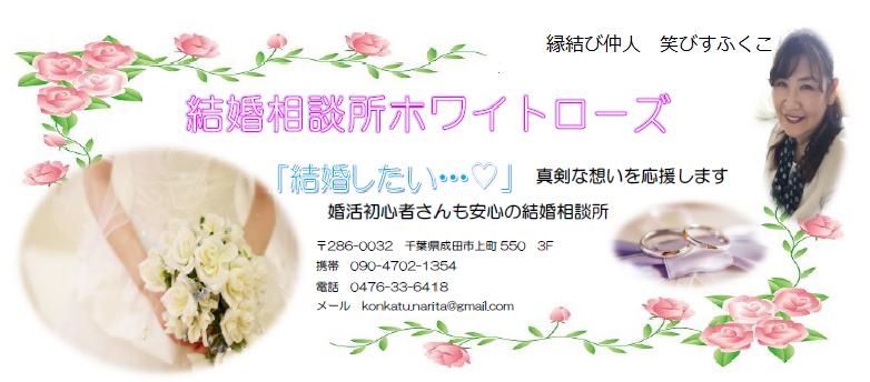 千葉県成田市にある結婚相談所ホワイトローズ