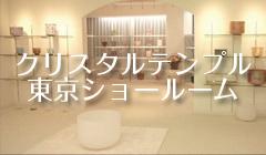 クリスタルテンプル東京ショールーム
