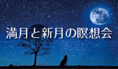 新月と満月の瞑想会